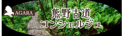 AGARA熊野古道コンシェルジュ