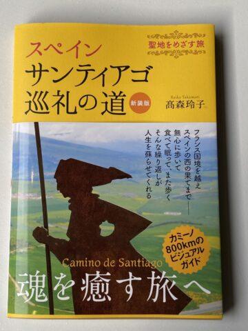 熊野古道&サンティアゴ 共通巡礼
