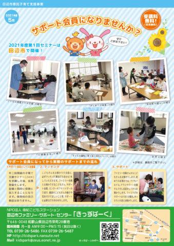 2021年度第1回子育て支援セミナー in 田辺 参加者募集!